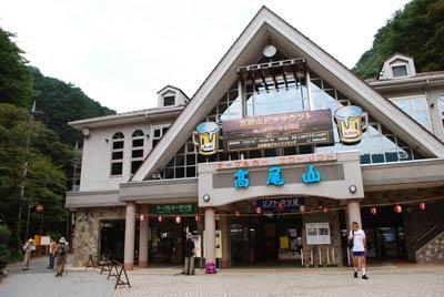 高尾山きよたき駅