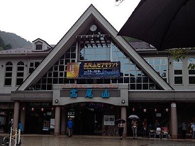 高尾山ケーブルカー駅
