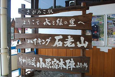 JR大磯駅